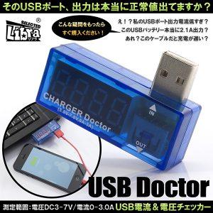 LBR-USBDR