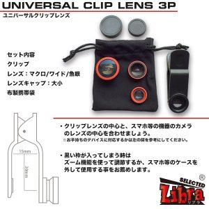 LBR-UCL3P