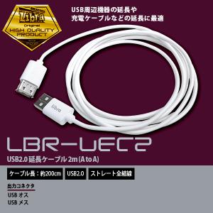 LBR-UEC2