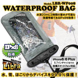 LBR-WP008